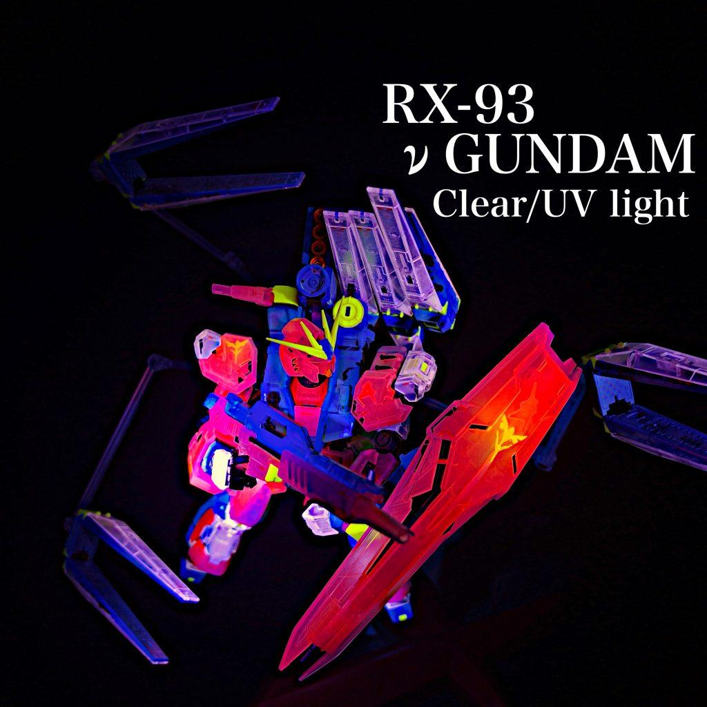 RGνガンダム クリアカラー UV色チェンジ
