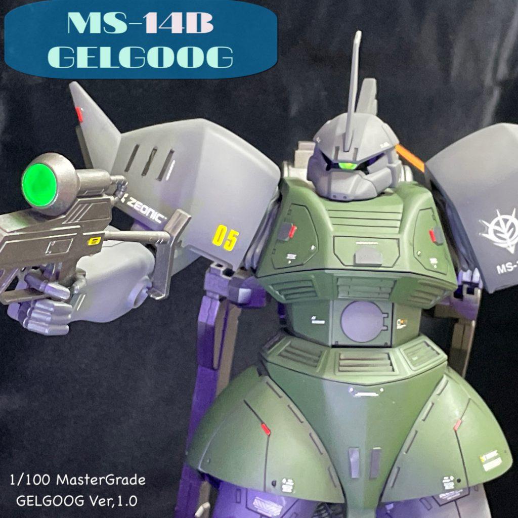 MG シャア専用ゲルググ Ver,1.0