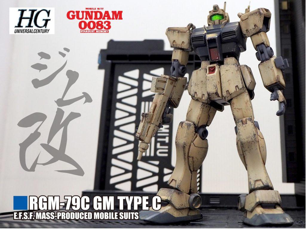 HGUC 1/144 HGUC RGM-79C ジム改