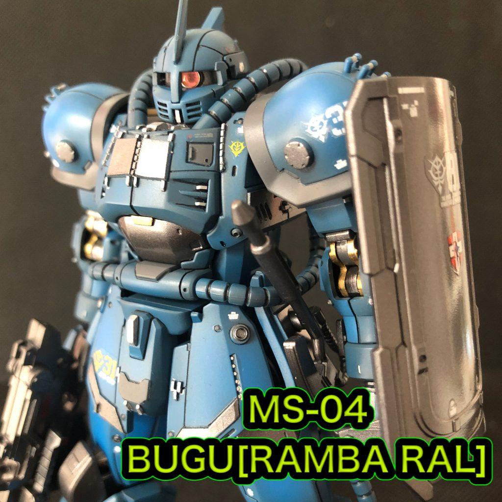 THE ORIGIN MS-04 ブグ(ランバ・ラル機)
