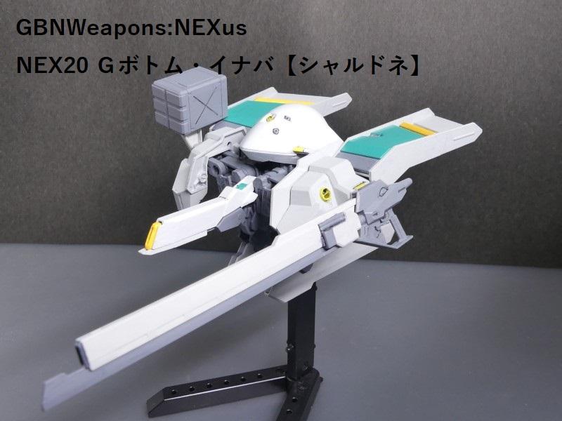 【GBNW:NEXus】20:Gボトム・イナバ【シャルドネ】
