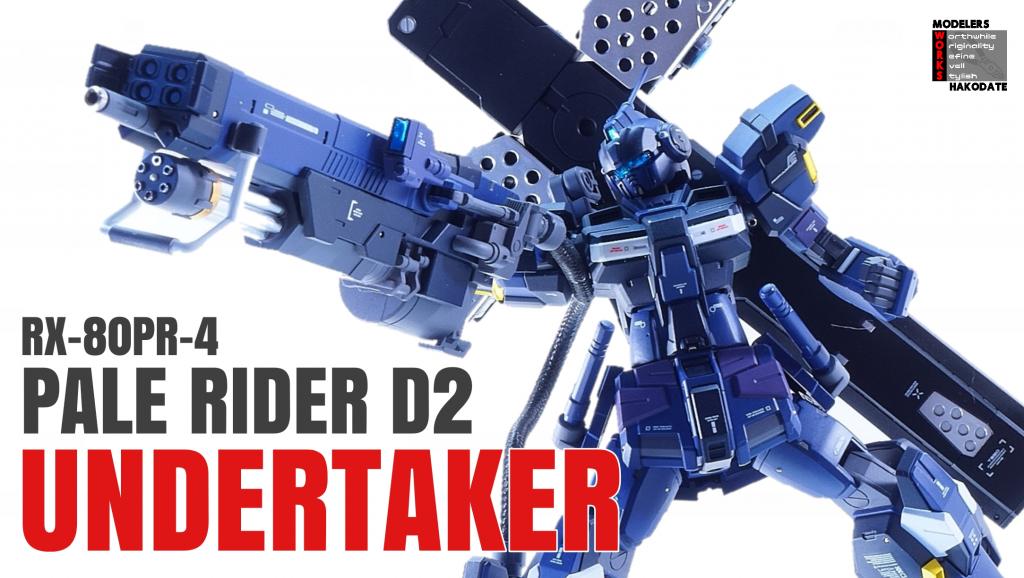 ペイルライダーDⅡ アンダーテイカー