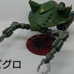 MA-05  ビグロ