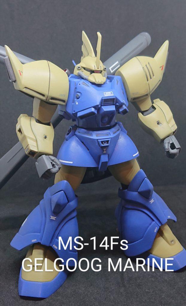 MS-14Fs ゲルググMシーマカスタム