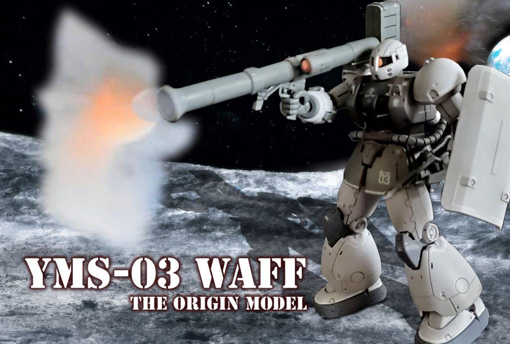 YMS-03 ヴァッフ