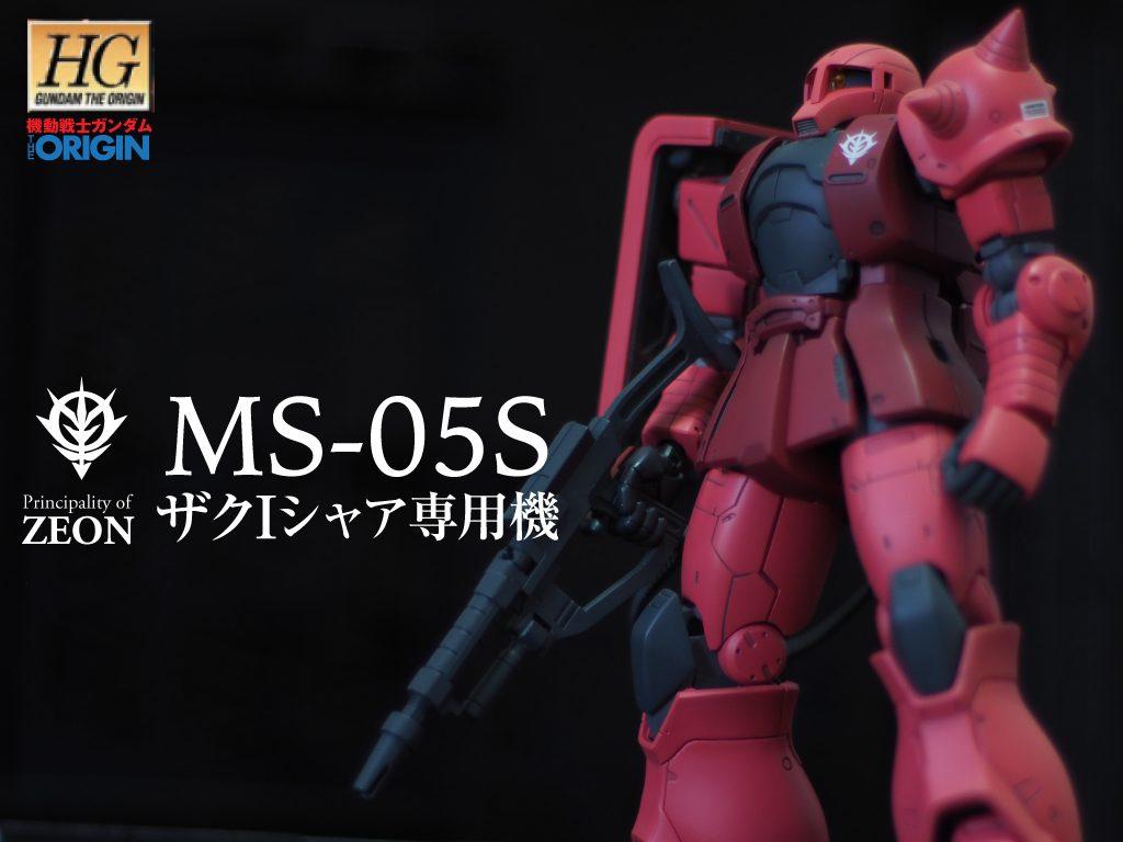 HG 1/144 オリジン版 シャア専用ザクI MS05S
