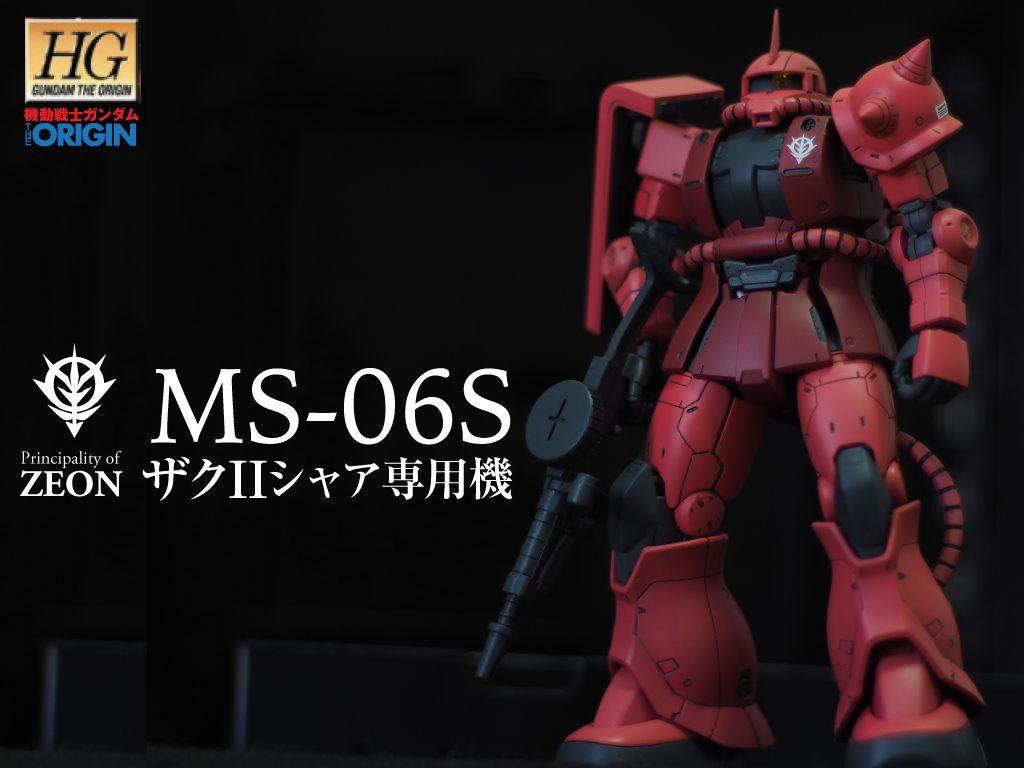 HG 1/144 オリジン版 シャア専用ザクII MS06S