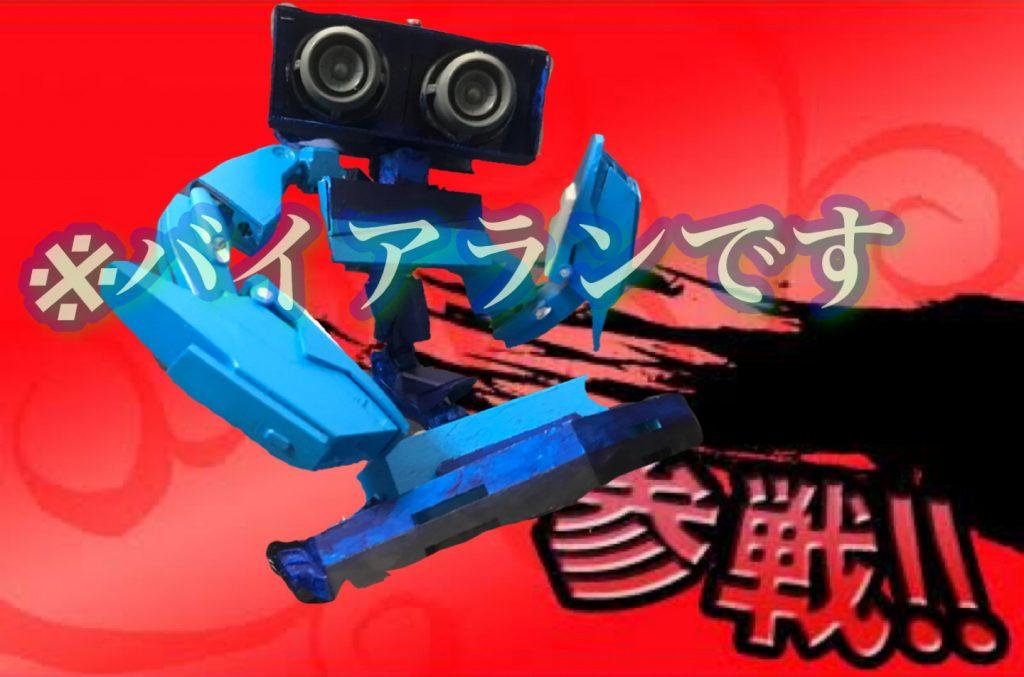 ファミリーコンピュータロボット ウアオのガンプラ祭最終回