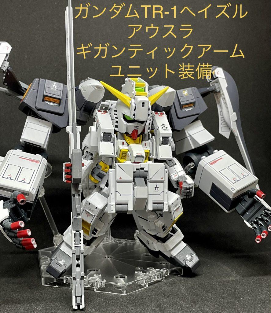 ガンダムTR-1[ヘイズル・アウスラ]ギガンティック・アーム・ユニット装備