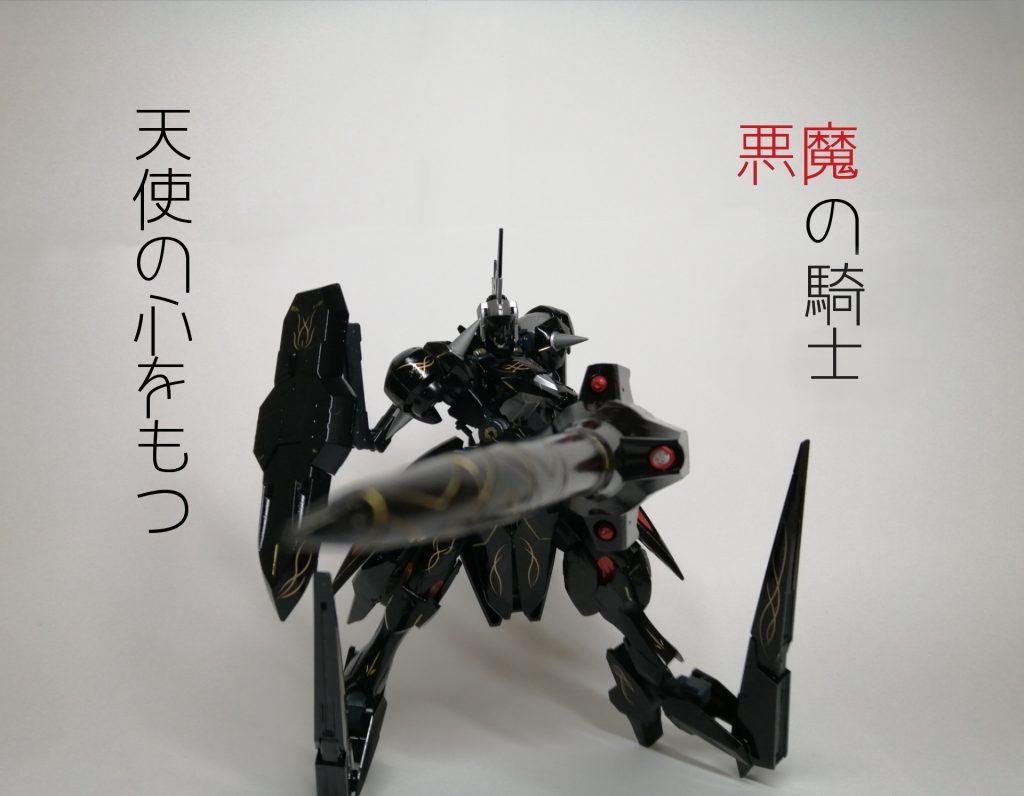 ASW-G-66X ガンダムキマリスノワール
