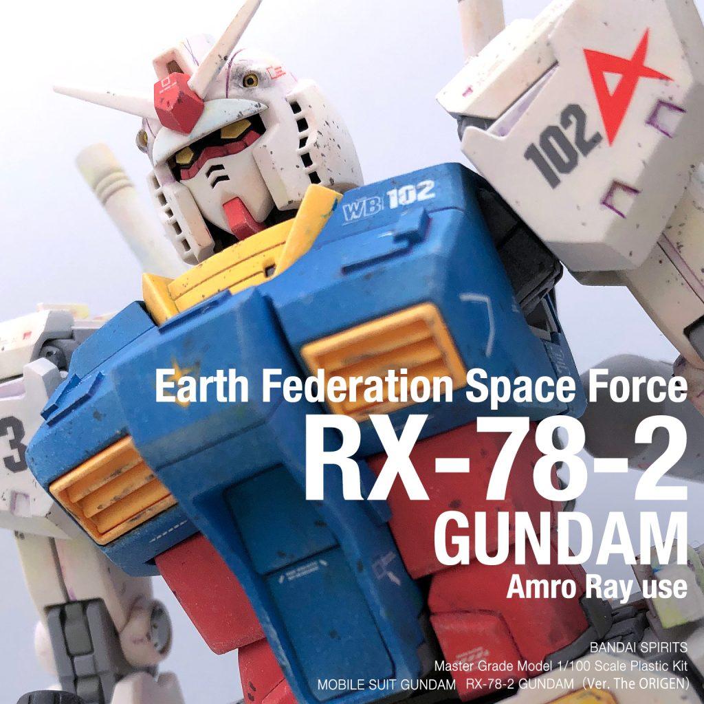 RX-78-2 ガンダム(アムロ・レイ少尉機)