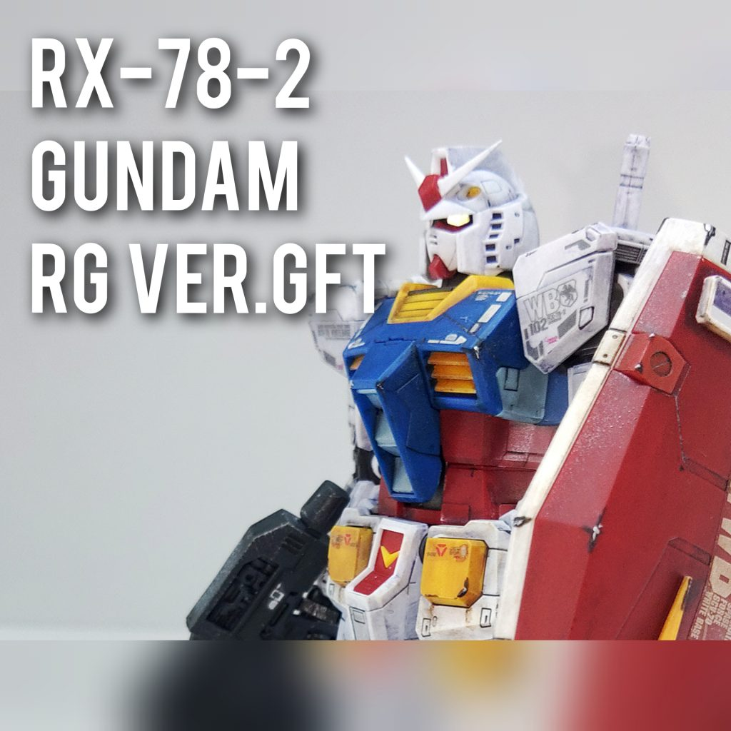 RG ガンダム(Ver.GFT)