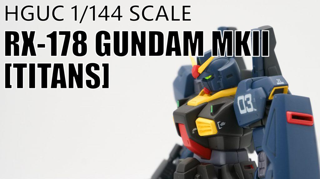 1/144 HGUC ガンダムMk-II ティターンズカラー