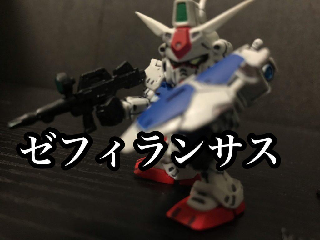 試作01号機ゼフィランサス(ガシャポン戦士f)