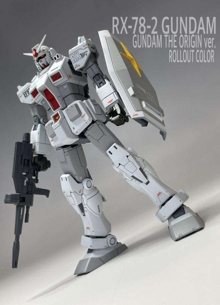 HG RX-78-2 ガンダム ロールアウトカラー