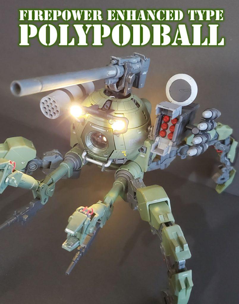 火力強化型 ポリポッドボール