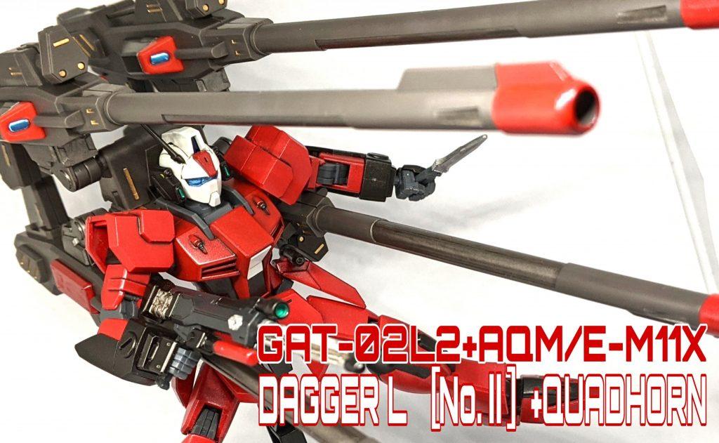 ダガーL 2号機[コンバットアームズ]+クアッドホルン連装無反動砲