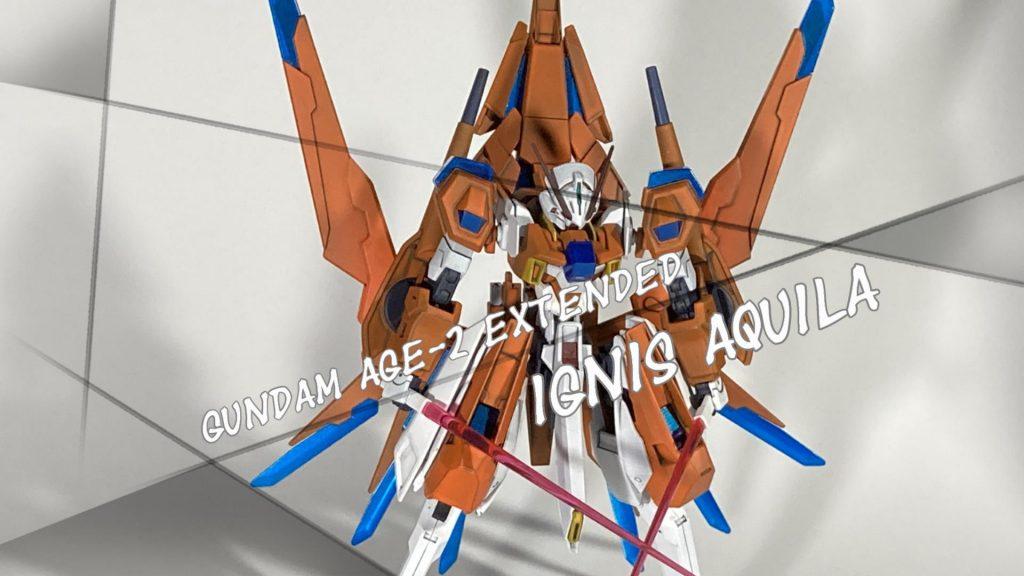 ガンダムAGE-2 Extended イグニスアクイラ