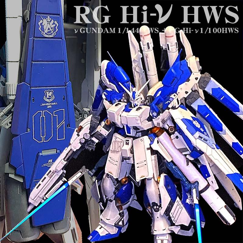 RG HI-ν HWS ~MG&νのHWSをRGに装着