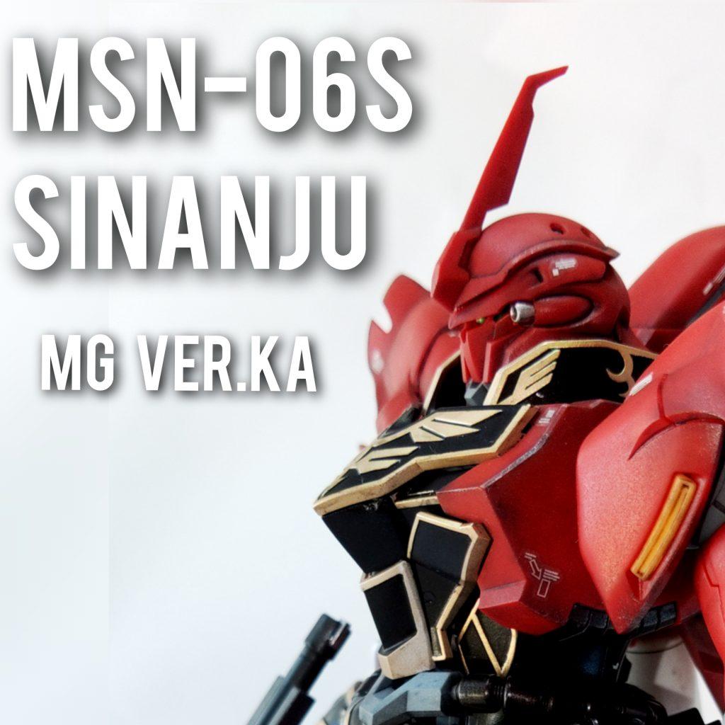 MG シナンジュ(Ver.Ka)